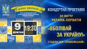 Перед матчем Україна – Хорватія відбудеться святковий концерт
