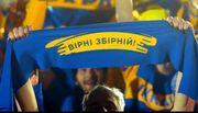 «Вірні збірній. Діти» на матчі Україна – Хорватія