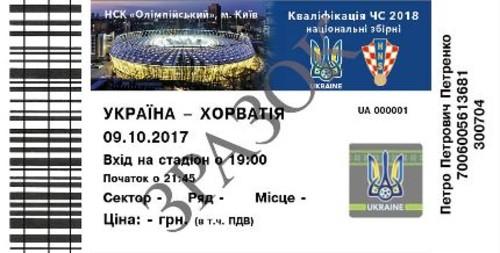 ФФУ предупреждает: билеты, купленные с рук – фальшивка!