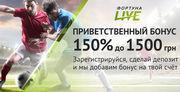 Фортуна Live — новый бонус 150% к первому депозиту, до 1500 гривен