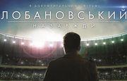 Фильм «Лобановский навсегда» победил на фестивале в Милане