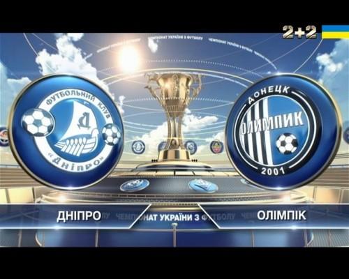 Днепр - Олимпик - 1:1. Видеообзор матча