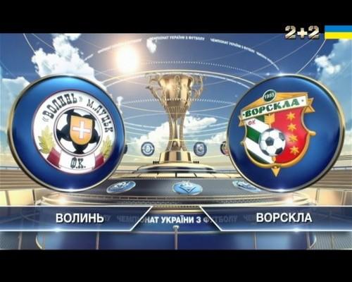 Волынь - Ворскла - 0:1. Видеообзор матча
