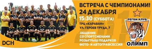 Чемпион Украины Олимп приглашает болельщиков на встречу