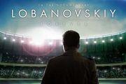Фильм «Лобановский навсегда» попал в список номинантов кинофестиваля