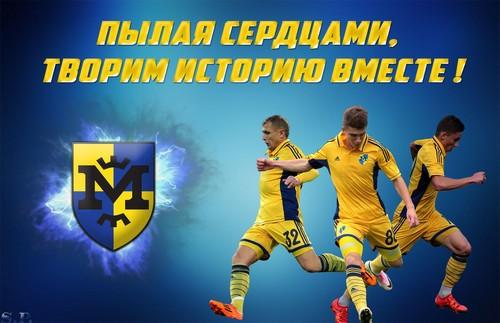 В Харькове болельщики готовятся создать истинно народную команду