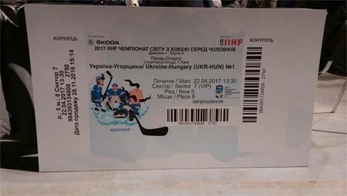 Билеты на киевский чемпионат мира подорожали в несколько раз