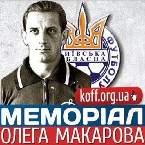 На Мемориале Олега Макарова будут проверять молодежь