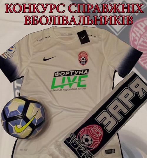 Фортуна Live и Заря разыгрывают футбольную атрибутику и билеты на матч