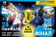Проморолик Финала четырех Кубка Украины