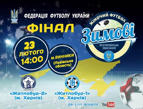 Визначилися фіналісти Зимового чемпіонату України серед жіночих команд