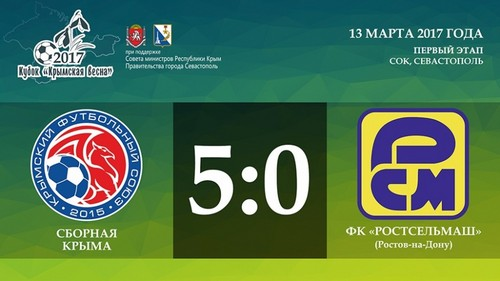 Сборная Крыма провела первый матч в своей истории