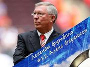Фергюсон возглавит Манчестер Юнайтед во время благотворительного матча