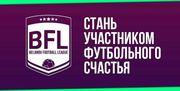 На Belanov Football League приедет звезда мирового уровня