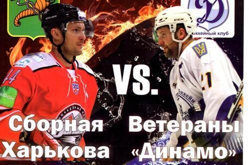 Харьковские ветераны хоккея сыграют со сборной города