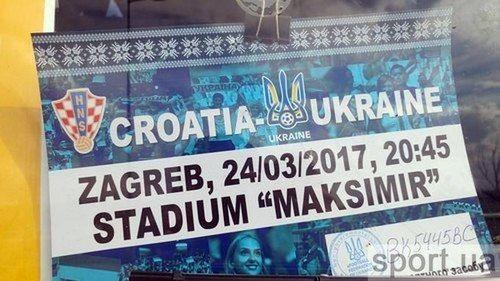 #Вірні_збірній: сутки в автобусе, тысячи на стадионе и одна команда!