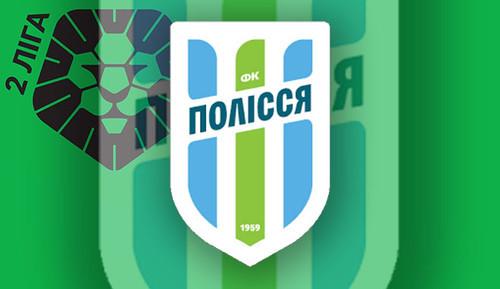 Вторая лига. Полесье победило Арсенал-Киевщину