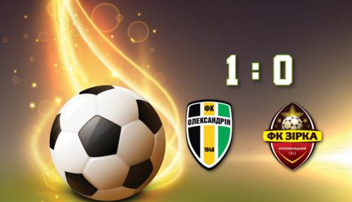 Александрия — Зирка — 1:0. Видео гола и обзор матча