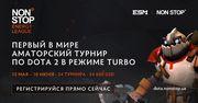 В Украине стартует NON STOP ENERGY LEAGUE по Dota 2 в режиме TURBO