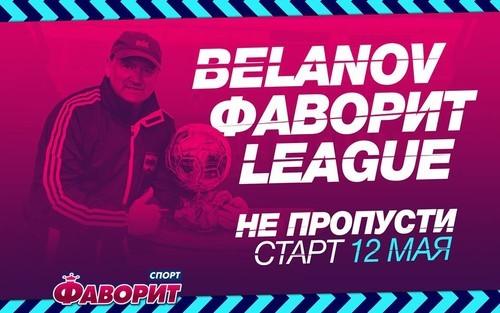 12 мая состоится открытие Belanov Фаворит League