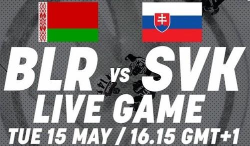 Где смотреть онлайн матч чемпионата мира Беларусь – Словакия