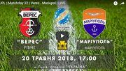 Верес - Мариуполь. Смотреть онлайн. LIVE трансляция