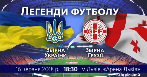 Ветерани футболу України та Грузії зіграють на Арені Львів