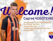 Мариуполь подписал защитника Шахтера Чоботенко