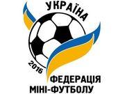 Історія федерації міні-футболу України
