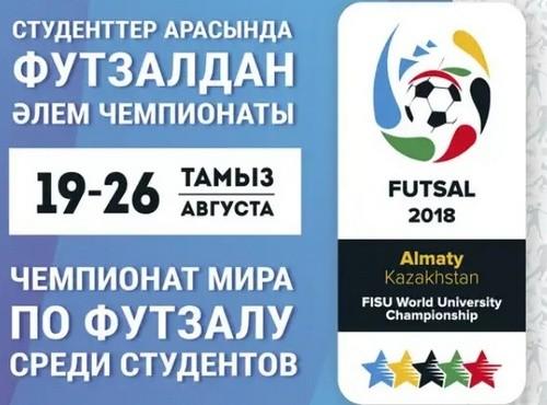 Визначено розклад матчів збірних України на ЧС серед студентів