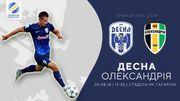 Десна – Александрия. Прогноз и анонс на матч чемпионата Украины