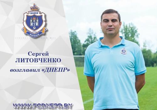 Сергей Литовченко возглавил могилевский Днепр