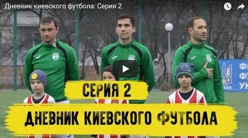 Дневник киевского футбола. Серия 2.