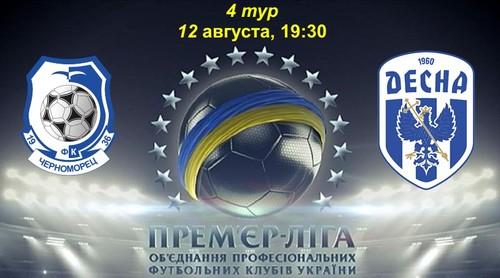Где смотреть онлайн матч чемпионата Украины Черноморец – Десна
