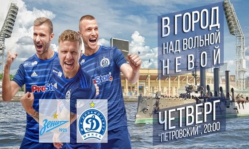 Болельщики минского Динамо поддержат команду в матче с Зенитом