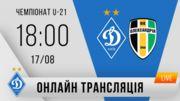 U-21. Динамо – Александрия. Смотреть онлайн. LIVE трансляция