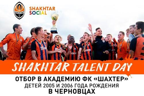 В Черновцах пройдет Shakhtar Talent Day