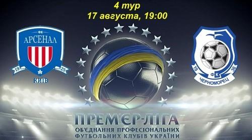 Арсенал-Киев - Черноморец - 1:1. Видео голов и обзор матча