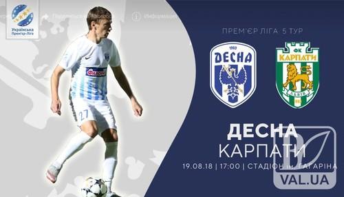 Десна – Карпати. Прогноз і анонс на матч чемпіонату України