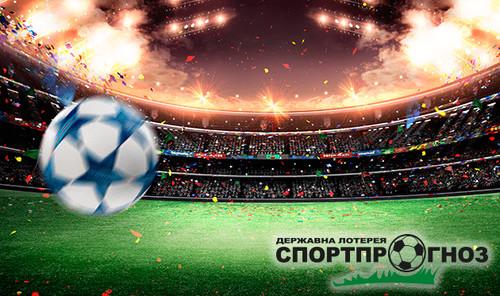 В Спортпрогноз разыгрывается джекпот 300 000 гривен