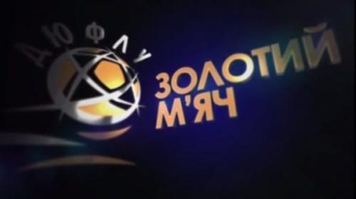 Определены лучшие футболисты ДЮФЛУ по итогам сезона 2016/17