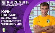 Панькив — лучший игрок 19-го тура УПЛ