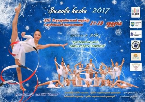 Во Львове проходит международный турнир Зимняя сказка — 2017. LIVE