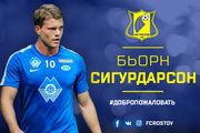 ОФИЦИАЛЬНО: Ростов подписал нападающего сборной Исландии Сигурдарсона