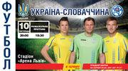 Квитки на матч Україна – Словаччина у продажу