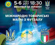 На товарищеские матчи Украина – Италия в Харькове билеты уже в продаже