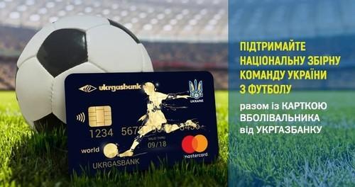 Хто має першочергове право купити квитки на матч Україна – Словаччина
