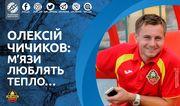 Алексей ЧИЧИКОВ: «При -5С не очень сложно бегать»