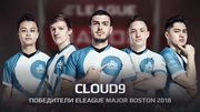 Cloud9 - чемпионы ELEAGUE MAJOR: Boston 2018