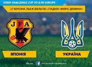 Сборная Украины сыграет с Японией в Бельгии